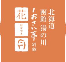 北海道函館湯の川温泉 しおさい亭別館 花月
